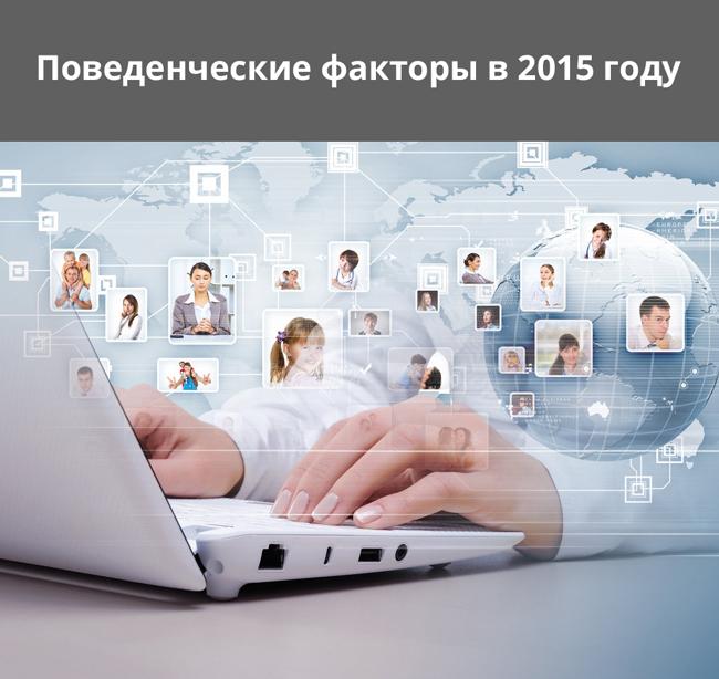 Поведенческие факторы в SEO 2015