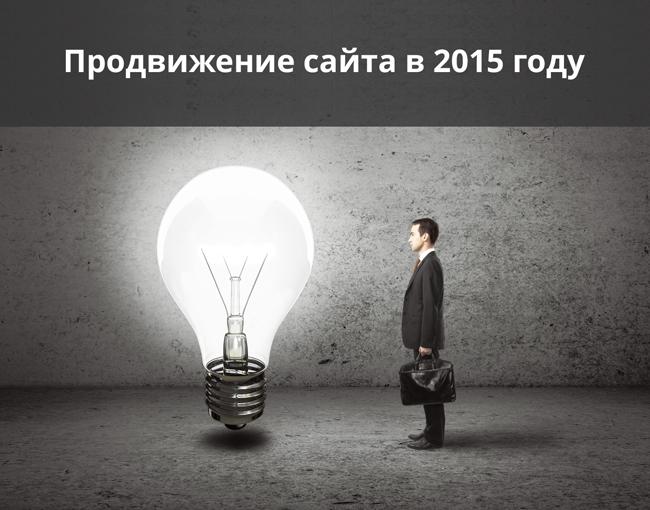 Продвижение сайта в 2015 году