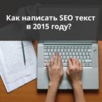 Правила написания SEO текстов в 2015 году