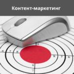 8 принципов контент-маркетинга
