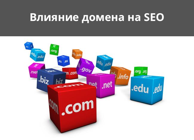 Влияние домена на SEO-продвижение