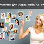 Контент для социальных сетей