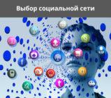 Какую социальную сеть выбрать?