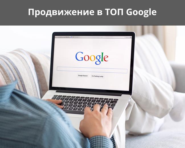 Продвижение сайта в ТОП Google