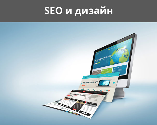 Seo дизайн
