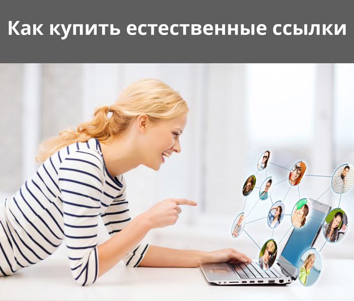 Купить ссылки минусинск