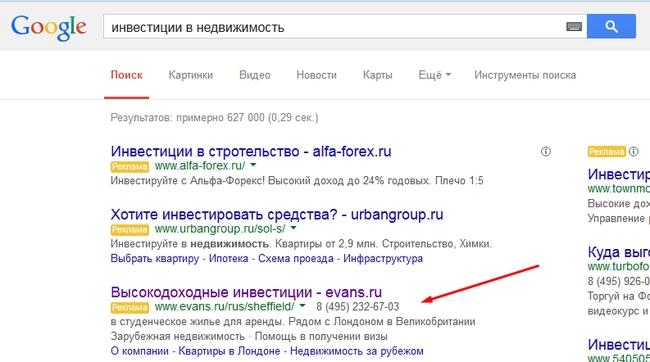Примеры оптимизированных объявлений в Google Adwords