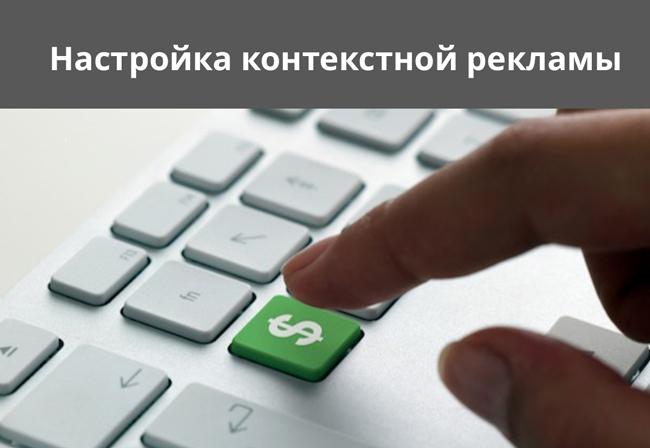 Настройка Яндекс Директа и Google Adwords