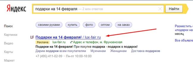 Примеры оптимизированных объявлений для Яндекс Директа