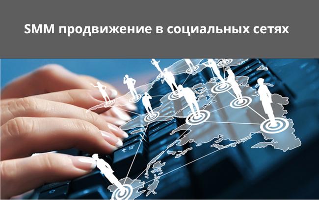 Услуги SMM по продвижению в социальных сетях