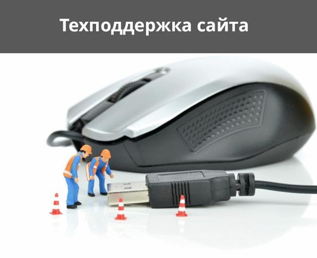 Услуги по технической поддержке сайтов
