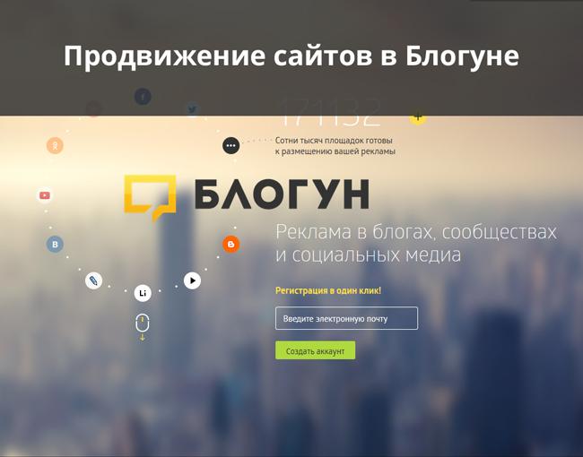 Продвижение сайтов в Блогуне