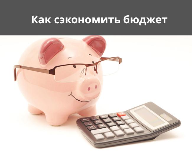 Как сэкономить бюджет на контекстную рекламу