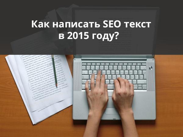 Правила написания SEO-статей в 2015 году