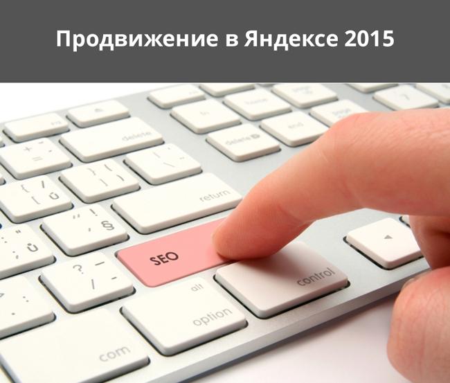 Продвижение сайтов в Яндексе 2015