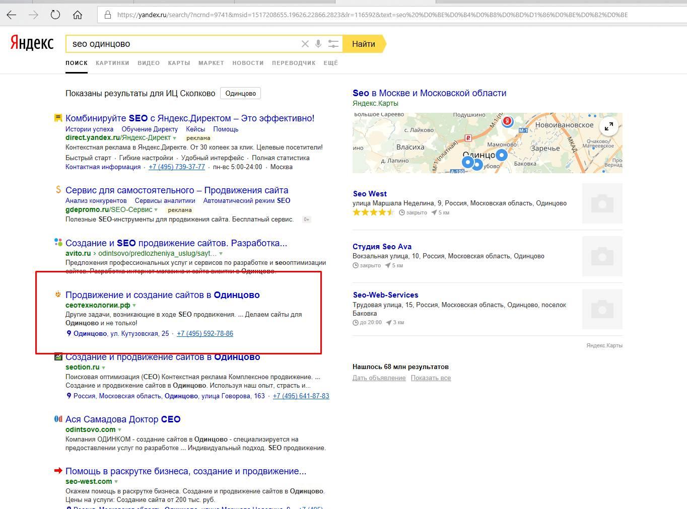 Продвижение сайта по позициям в Яндексе потеряло смысл